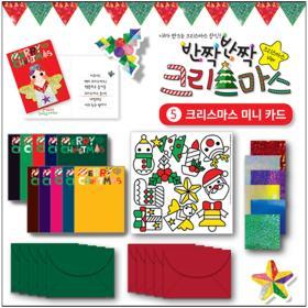 반짝반짝 크리스마스 ver. 5 크리스마스미니카드