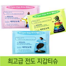 만남의 행복- 최고급 전도용 지갑티슈 (14매) 1000개 / 전도용 티슈/휴대용티슈/전도티슈