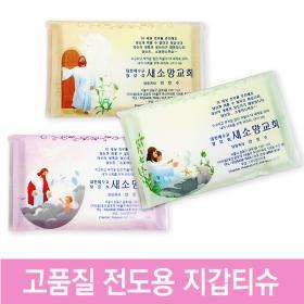 주님의 은혜- 고품질 전도용 지갑티슈 (14매) 1000개 / 전도용 티슈/휴대용티슈/전도티슈