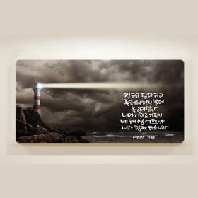 캘리말씀액자-DA0159 강하고 담대하라(60X30)