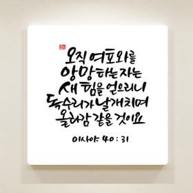 순수캘리말씀액자-SA0046 이사야 40장 31절