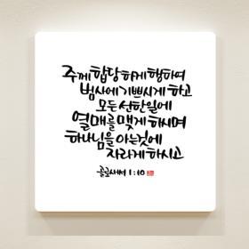 순수캘리말씀액자-SA0047 골로새서 1장 10절