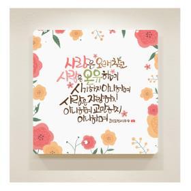 러브 캘리말씀액자 - DA0181 사랑은 오래참고 사랑은 온유하며 (고린도전서 13장4절)