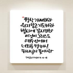 순수캘리말씀액자-SA0058 데살로니가전서 5절 16절 ~ 18절