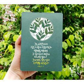 라온 손글씨 말씀액자 - DA0193 시냇가에 심은 나무