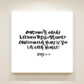 순수캘리말씀액자-SA0054 요한복음 20장 21절