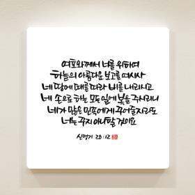 순수캘리말씀액자-SA0056 신명기 28장 12절