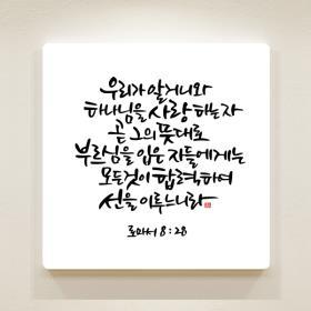 순수캘리말씀액자-SA0057 로마서 8장 28절
