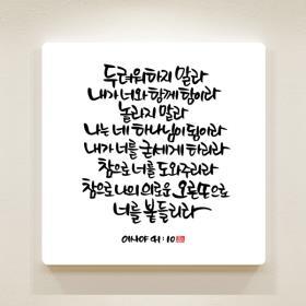 순수캘리말씀액자-SA0062 이샤야 41장 10절