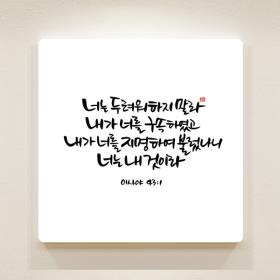 순수캘리말씀액자-SA0063 이사야 43장 1절
