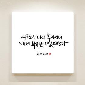 순수캘리 성경말씀액자-SA0072 SA0072 시편 23장 1절