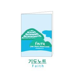 기도노트 01. Faith
