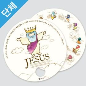 단체용 부채 _ Jesus (1000개, 인쇄가능)
