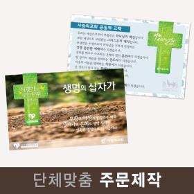 맞춤제작_십자가북마크 (500개이상,개당1200원)
