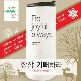 <갓월드> Be joyful always _ 화이트 스텐텀블러(360ml)