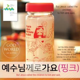 어린이 일러스트보틀(핑크) - 예수님께로 가요!!