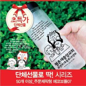 ★캠프코리아★에코보틀07(주문형)_가시면류관예수님