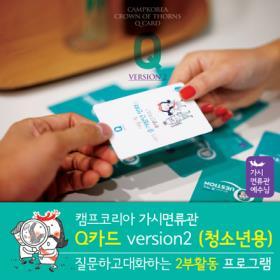 마음열기에좋은 2부활동_캠프코리아 질문카드(청소년버전)