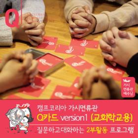 마음열기좋은 2부활동_캠프코리아질문카드(교회학교용)
