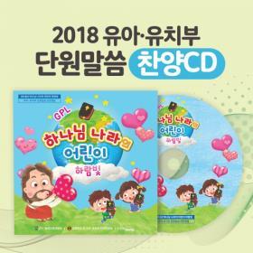 2018공과_유아유치부 찬양CD '하나님 나라의 어린이 하람빛'