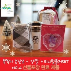 <갓월드> 성탄선물세트 NO.4