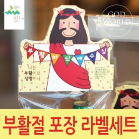 부활절 라벨 포장세트_NO6 (5개 1set)