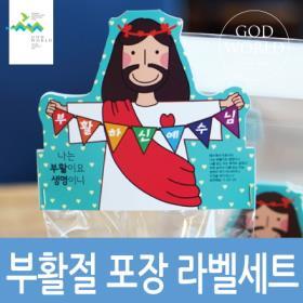 부활절 라벨 포장세트_NO7 (5개 1set)