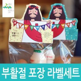 부활절 라벨 포장세트_NO8 (10개 1set)