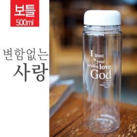 <갓월드> 변함없는 사랑 _ 친환경보틀(500ml)