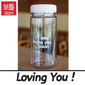 <갓월드> Loveing You _ 친환경보틀(350ml)