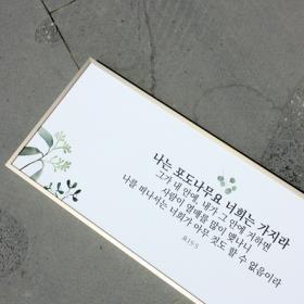 고급메탈 포도나무/사랑 액자