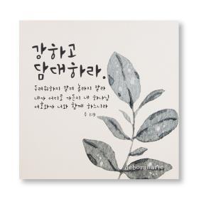 심방캔버스액자 [담대]