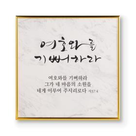 골드캔버스액자[기쁨]