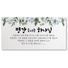 고급아크릴말씀액자[아크릴평강]