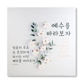 대형캔버스말씀액자[예수]