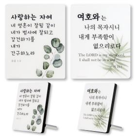 고급아크릴 탁상형 액자[탁상여호와/사랑]