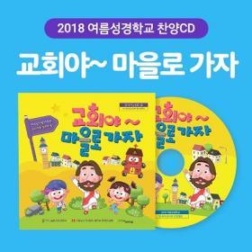 2018 여름성경학교 (통합):교회야마을로가자-찬양 CD (반품불가)