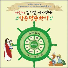어린이 일대일 제자양육 암송말씀찬양/CD