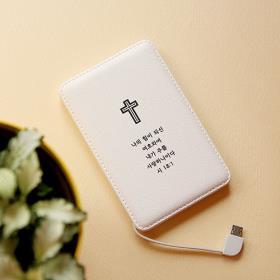 [보조배터리] 새김 십자가 보조배터리