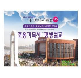베스트바이블2(32G) 조용기목사 평생설교(2007편 포함)