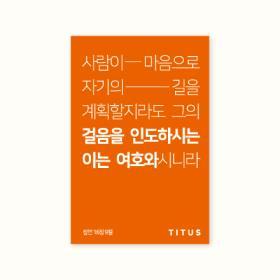 말씀향낭(샤쉐) / 방향제 / 부활절 / 사순절 / 새가족 / 새신자 / 전도 / 단체주문