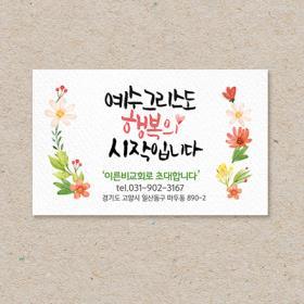 [무료배송]전도용 스티커_014 - 예수 그리스도, 행복의 시작입니다 (사각) (1000매 단위)