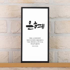 성경말씀액자 캔버스관-01. 은혜 (1호)