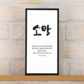 성경말씀액자 캔버스관-02. 소망 (1호)