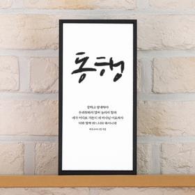 성경말씀액자 캔버스관-03. 동행 (1호)