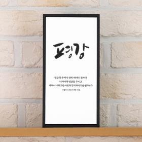 성경말씀액자 캔버스관-04. 평강 (1호)