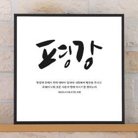 성경말씀액자 캔버스관-04. 평강 (2호)