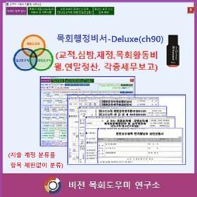 목회 행정 비서 Deluxe (ch90)