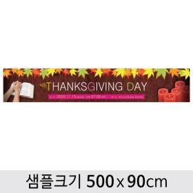 [디자인다소] 추수감사절현수막-004 ,  ( 500 x 90 )