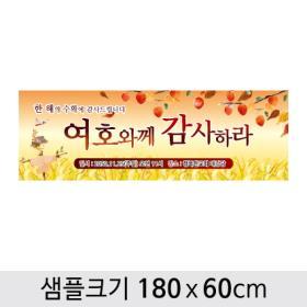 [디자인다소] 추수감사절현수막-040 ,  ( 180 x 60 )